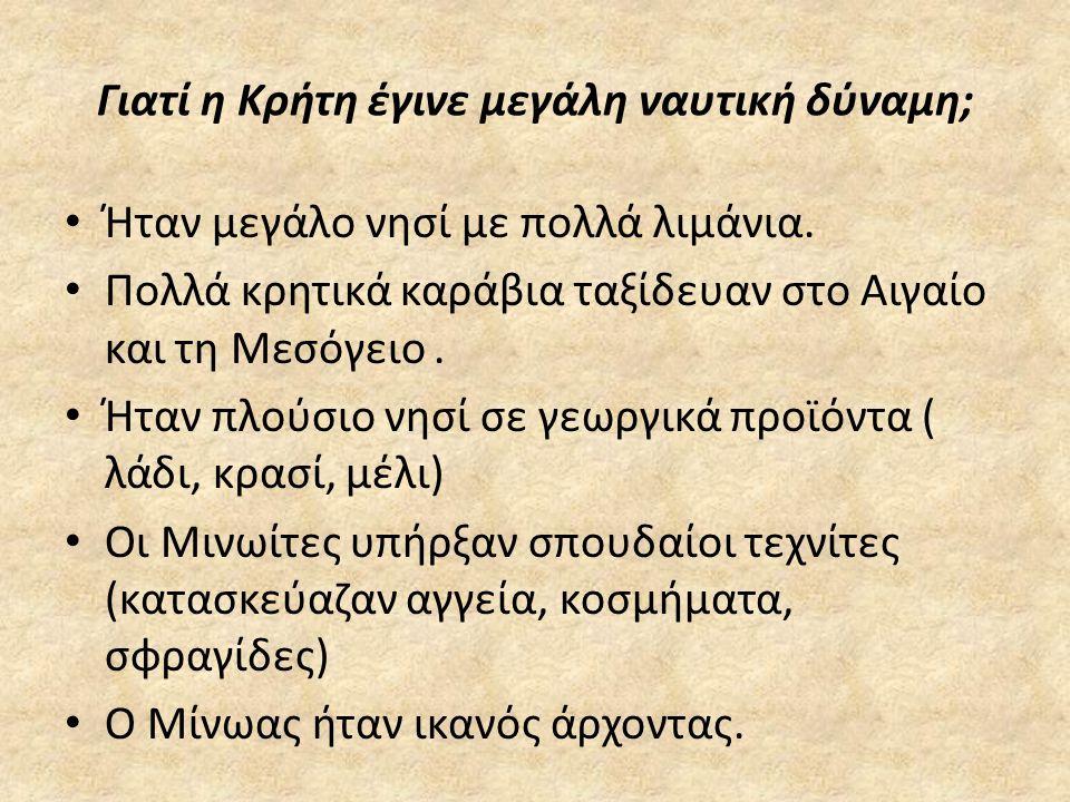 Γιατί η Κρήτη έγινε μεγάλη ναυτική δύναμη;