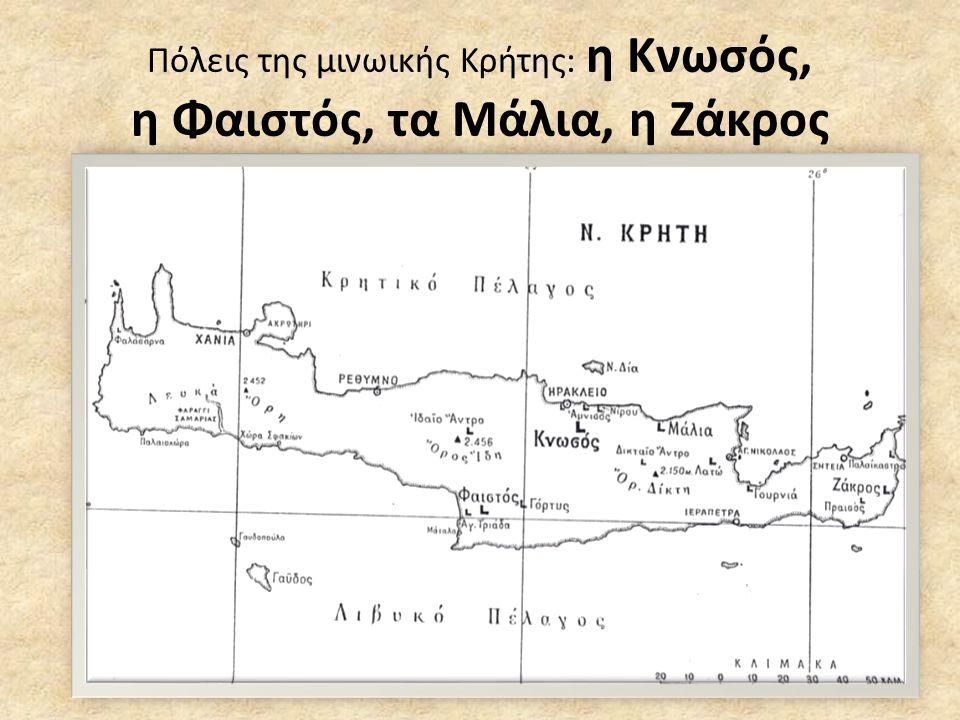Πόλεις της μινωικής Κρήτης: η Κνωσός, η Φαιστός, τα Μάλια, η Ζάκρος