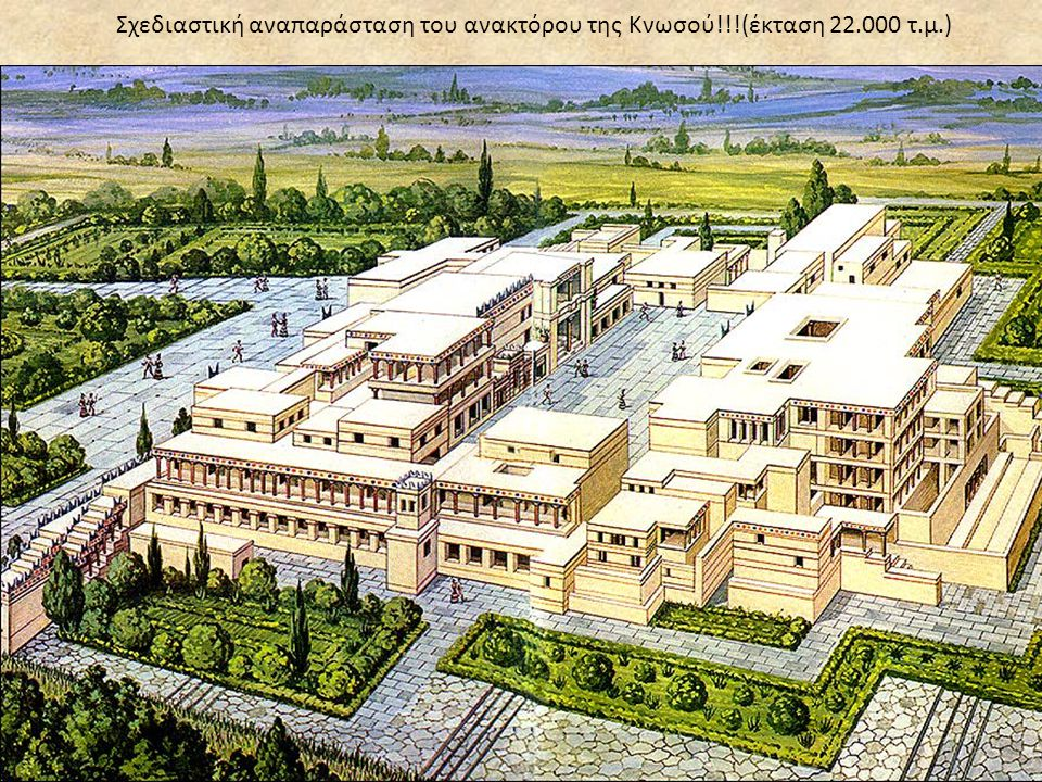 Σχεδιαστική αναπαράσταση του ανακτόρου της Κνωσού!!!(έκταση 22.000 τ.μ.)