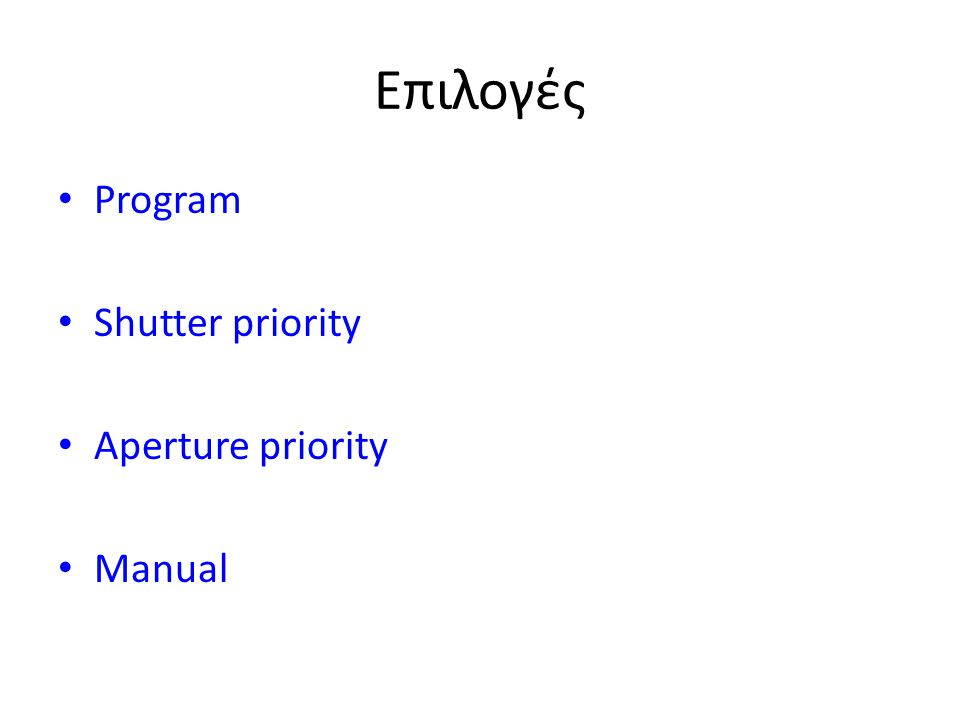 Επιλογές Program Shutter priority Aperture priority Manual
