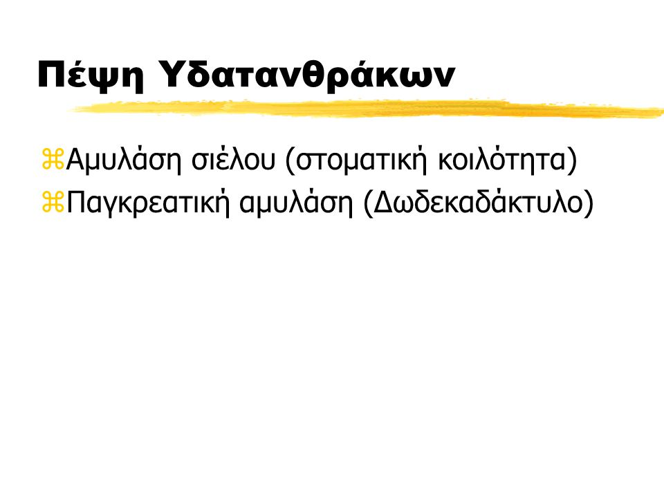 Πέψη Υδατανθράκων Αμυλάση σιέλου (στοματική κοιλότητα)