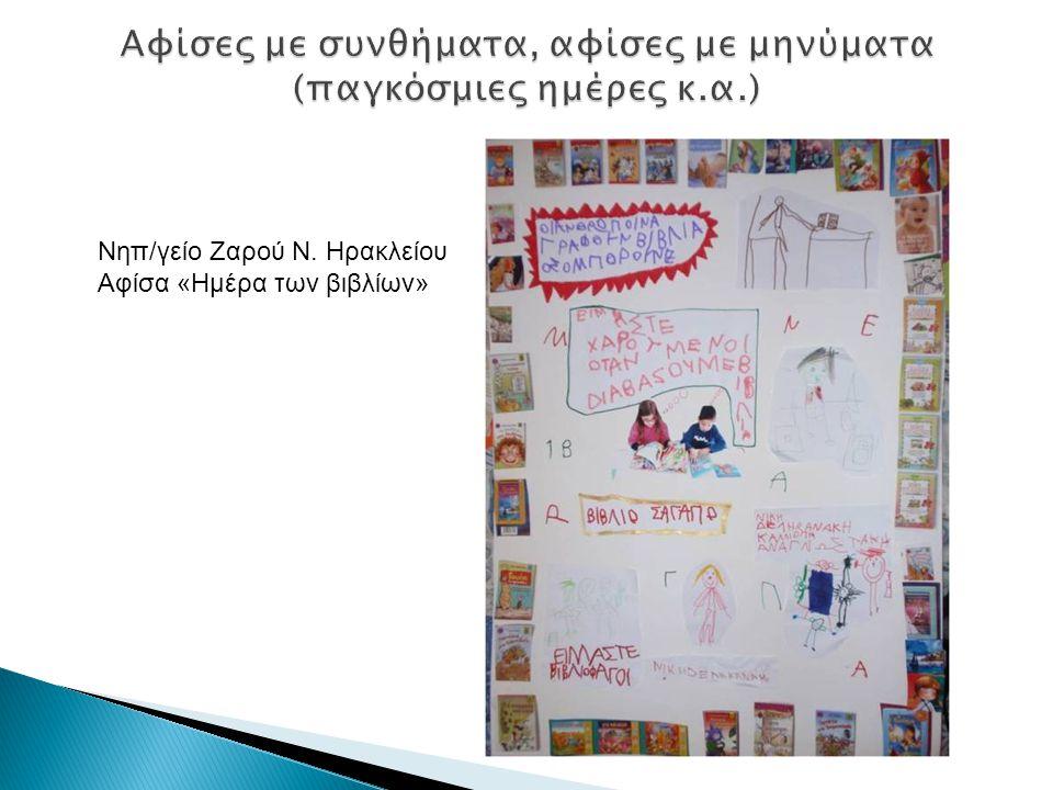 Αφίσες με συνθήματα, αφίσες με μηνύματα (παγκόσμιες ημέρες κ.α.)