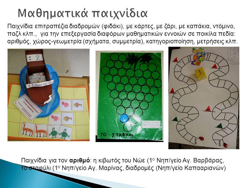 Μαθηματικά παιχνίδια
