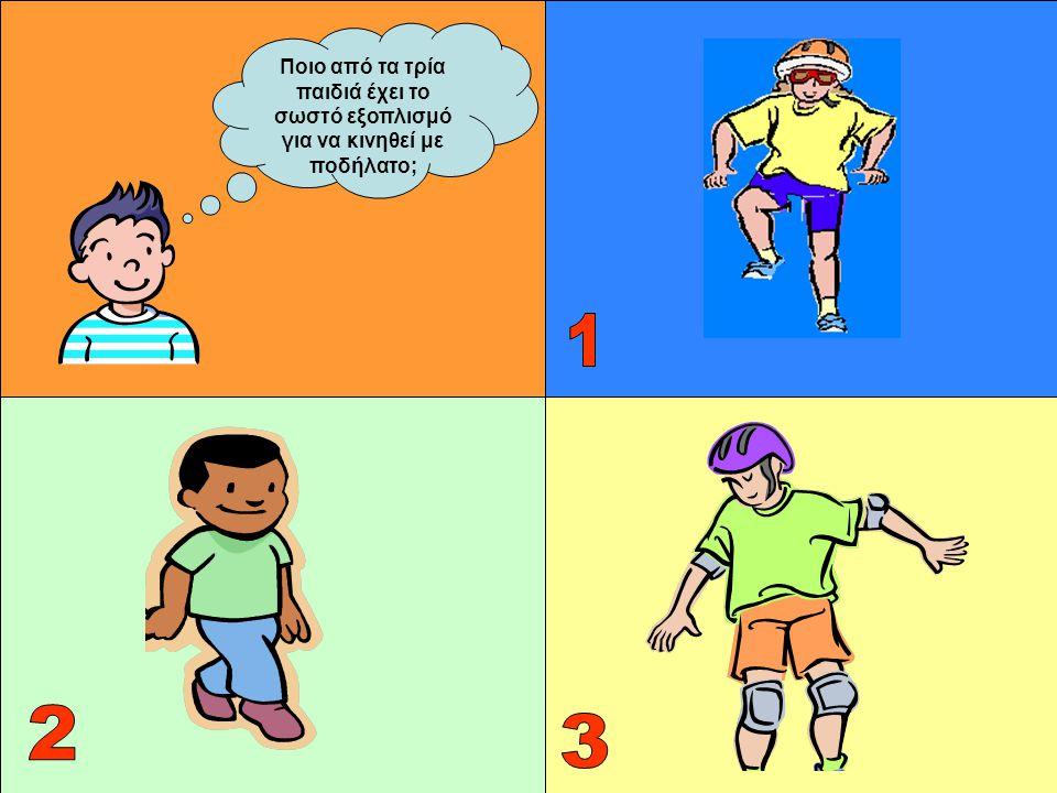 Ποιο από τα τρία παιδιά έχει το σωστό εξοπλισμό για να κινηθεί με ποδήλατο;