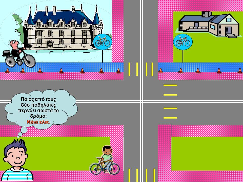 Ποιος από τους δύο ποδηλάτες περνάει σωστά το δρόμο; Κάνε κλικ.