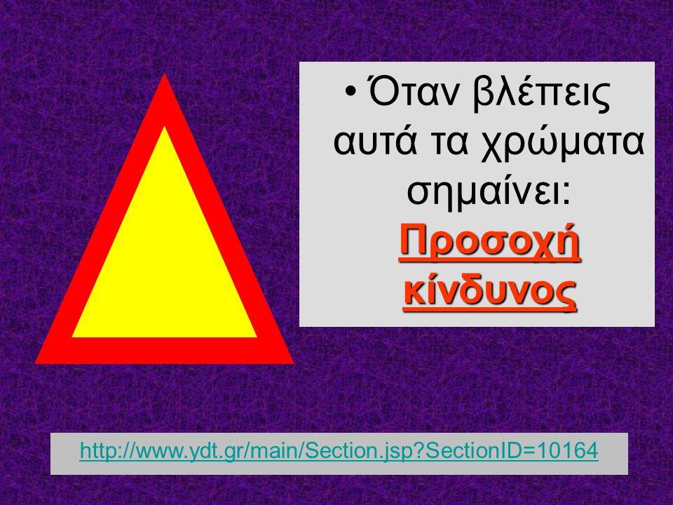 Όταν βλέπεις αυτά τα χρώματα σημαίνει: Προσοχή κίνδυνος