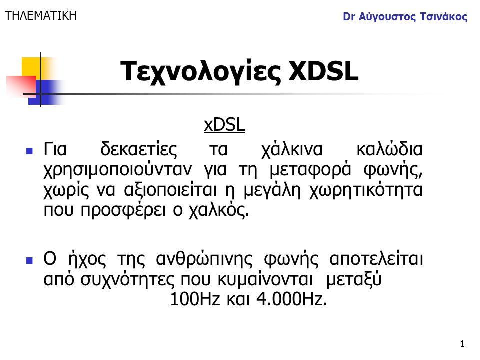 ΤΗΛΕΜΑΤΙΚΗ Dr Αύγουστος Τσινάκος. Τεχνολογίες XDSL. xDSL.