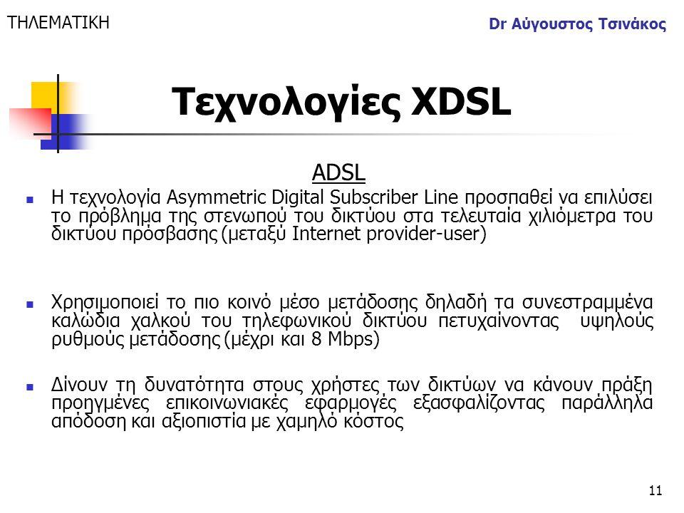 ΤΗΛΕΜΑΤΙΚΗ Dr Αύγουστος Τσινάκος. Τεχνολογίες XDSL. ADSL.