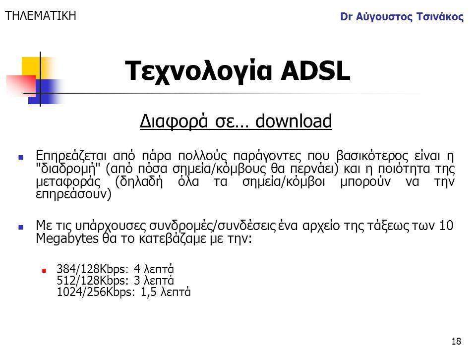 Τεχνολογία ΑDSL Διαφορά σε… download