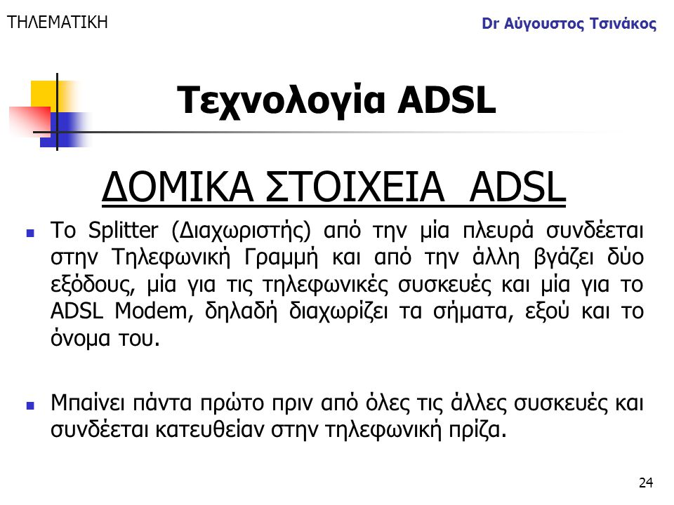 ΔΟΜΙΚΑ ΣΤΟΙΧΕΙΑ ΑDSL Τεχνολογία ΑDSL