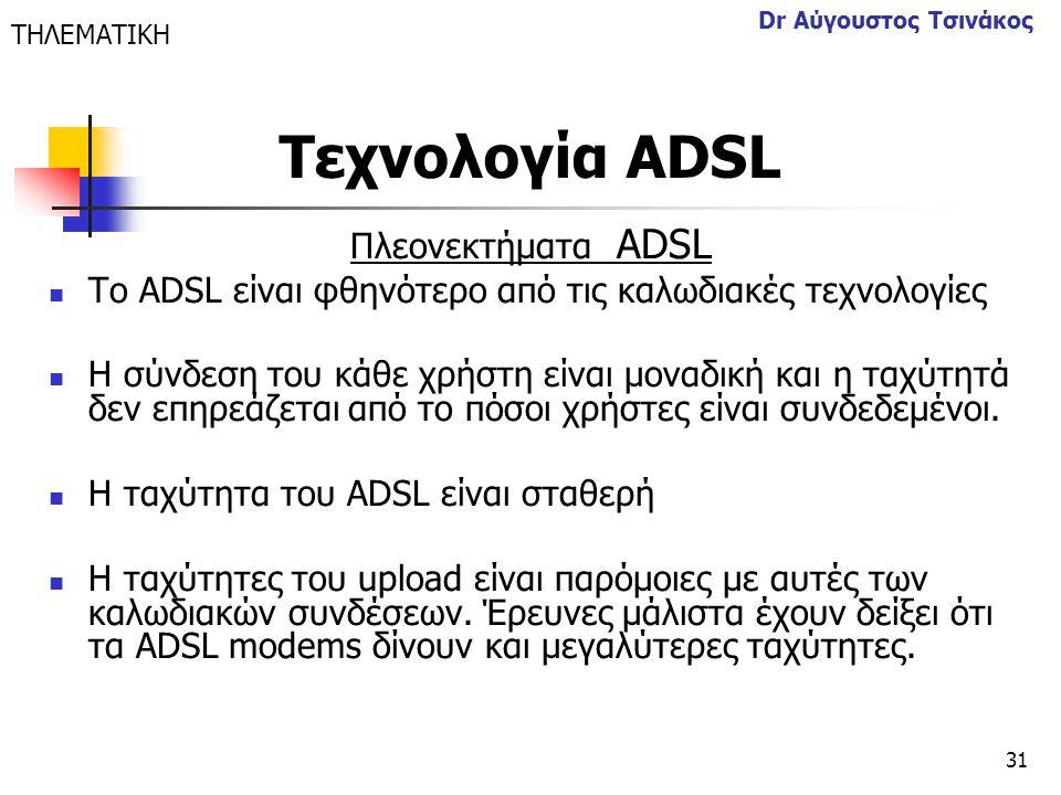 Τεχνολογία ΑDSL Πλεονεκτήματα ΑDSL
