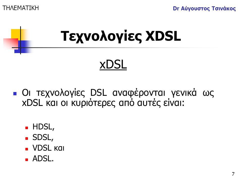 ΤΗΛΕΜΑΤΙΚΗ Dr Αύγουστος Τσινάκος. Τεχνολογίες XDSL. xDSL. Οι τεχνολογίες DSL αναφέρονται γενικά ως xDSL και οι κυριότερες από αυτές είναι:
