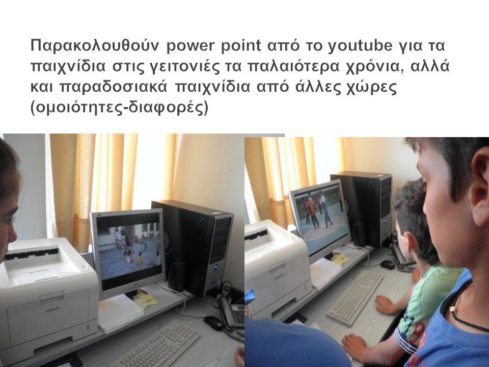 Παρακολουθούν power point από το youtube για τα παιχνίδια στις γειτονιές τα παλαιότερα χρόνια, αλλά και παραδοσιακά παιχνίδια από άλλες χώρες (ομοιότητες-διαφορές)