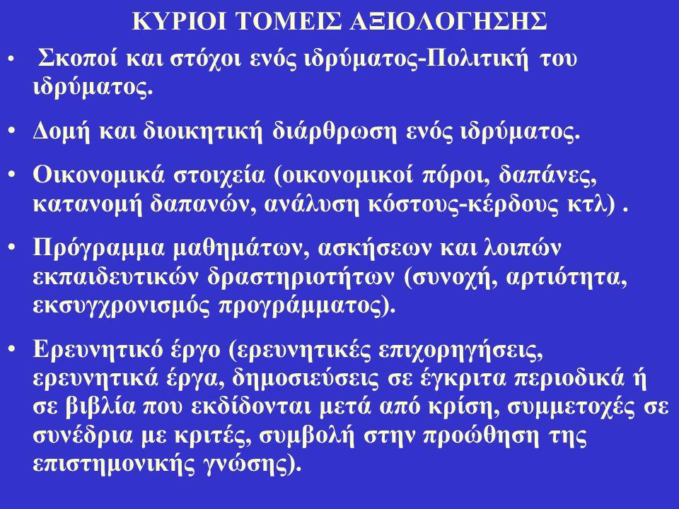 ΚΥΡΙΟΙ ΤΟΜΕΙΣ ΑΞΙΟΛΟΓΗΣΗΣ