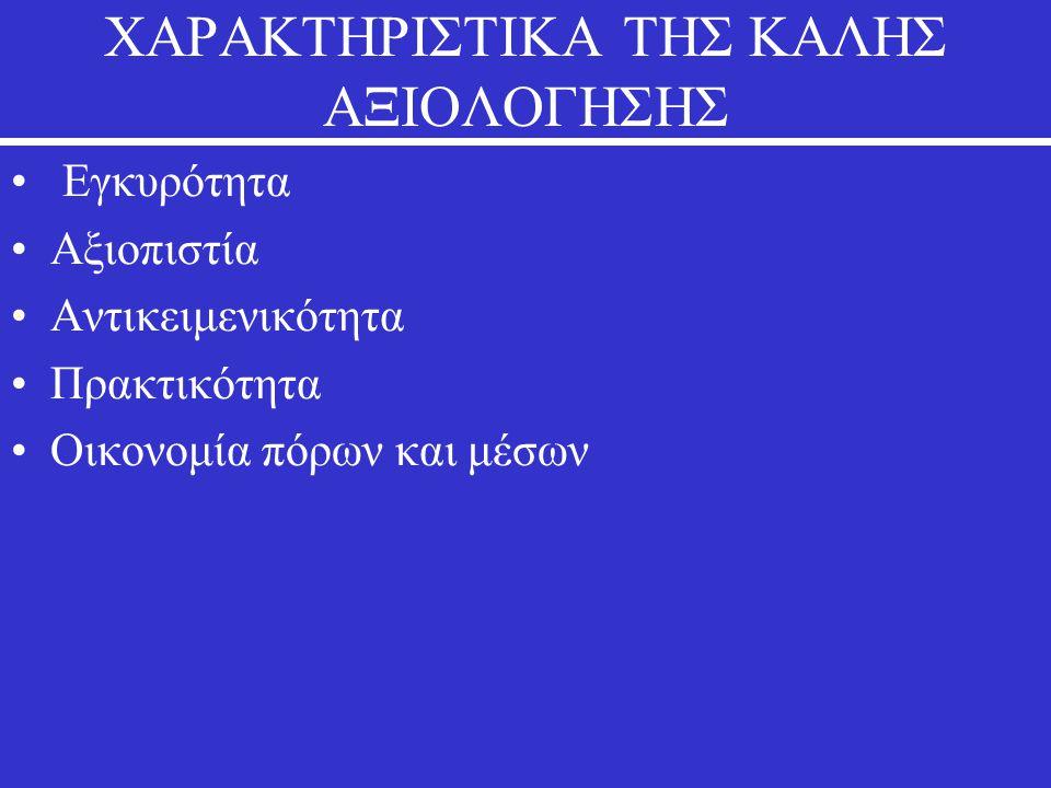 ΧΑΡΑΚΤΗΡΙΣΤΙΚΑ ΤΗΣ ΚΑΛΗΣ ΑΞΙΟΛΟΓΗΣΗΣ