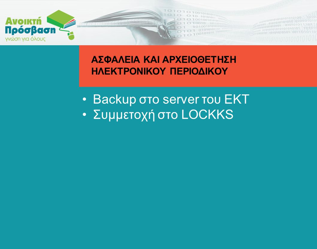 Backup στο server του ΕΚΤ Συμμετοχή στο LOCKKS