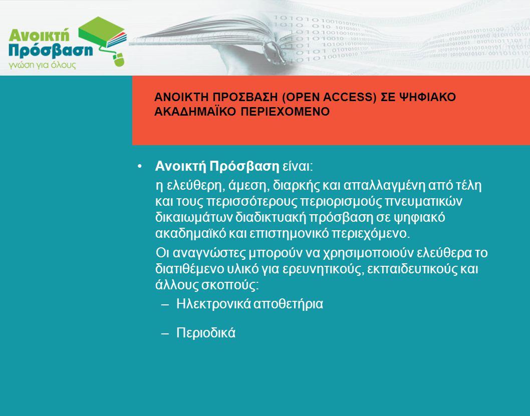 Ανοικτή Πρόσβαση είναι: