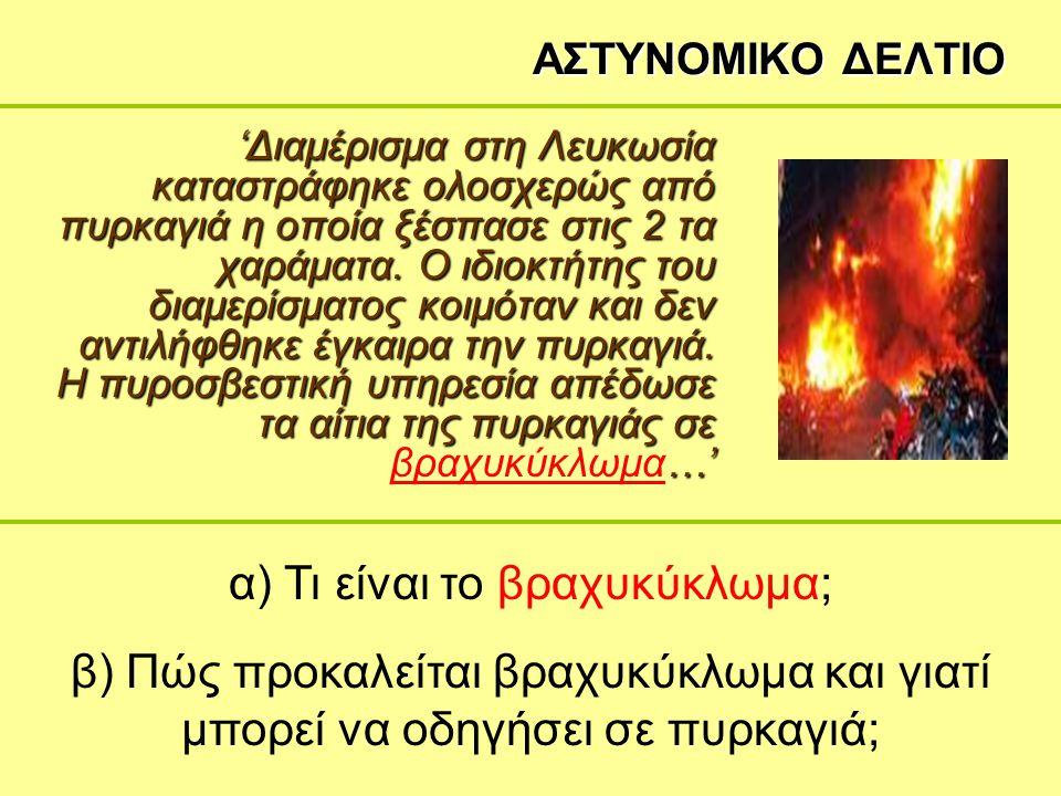 ΑΣΤΥΝΟΜΙΚΟ ΔΕΛΤΙΟ
