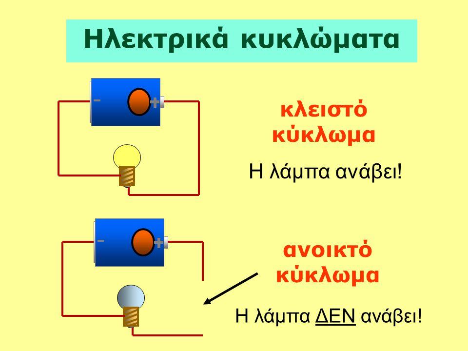 Ηλεκτρικά κυκλώματα κλειστό κύκλωμα Η λάμπα ανάβει! ανοικτό κύκλωμα