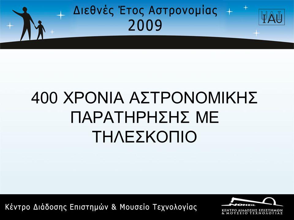 400 ΧΡΟΝΙΑ ΑΣΤΡΟΝΟΜΙΚΗΣ ΠΑΡΑΤΗΡΗΣΗΣ ΜΕ ΤΗΛΕΣΚΟΠΙΟ