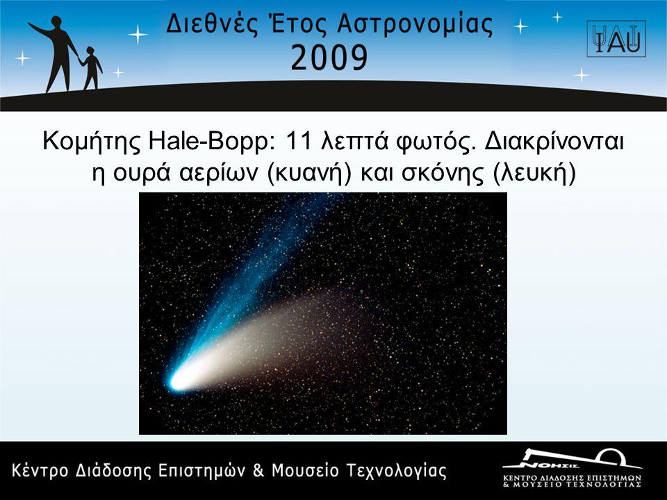 Κομήτης Hale-Bopp: 11 λεπτά φωτός
