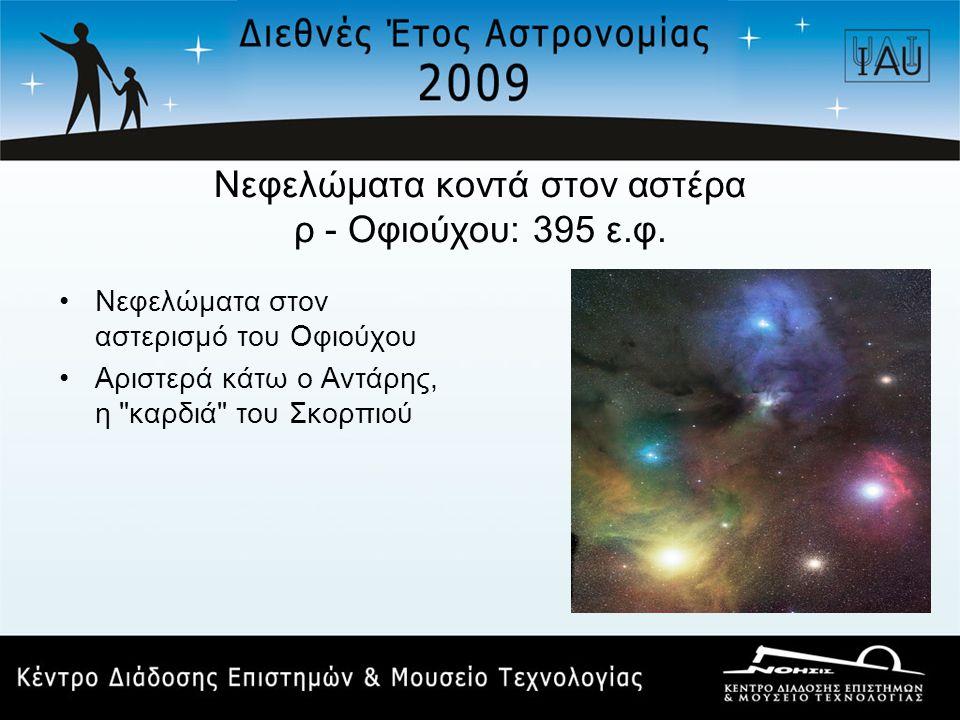Νεφελώματα κοντά στον αστέρα ρ - Οφιούχου: 395 ε.φ.