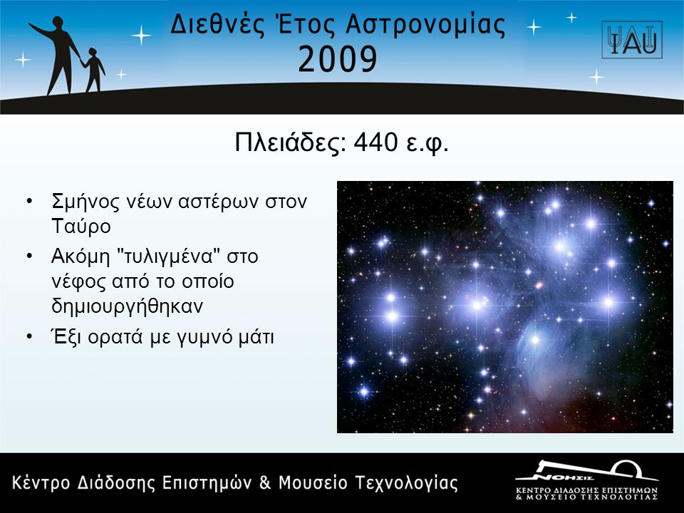 Πλειάδες: 440 ε.φ. Σμήνος νέων αστέρων στον Ταύρο