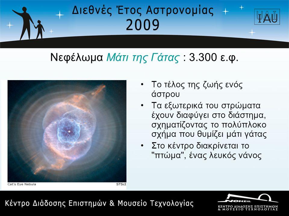 Νεφέλωμα Μάτι της Γάτας : 3.300 ε.φ.
