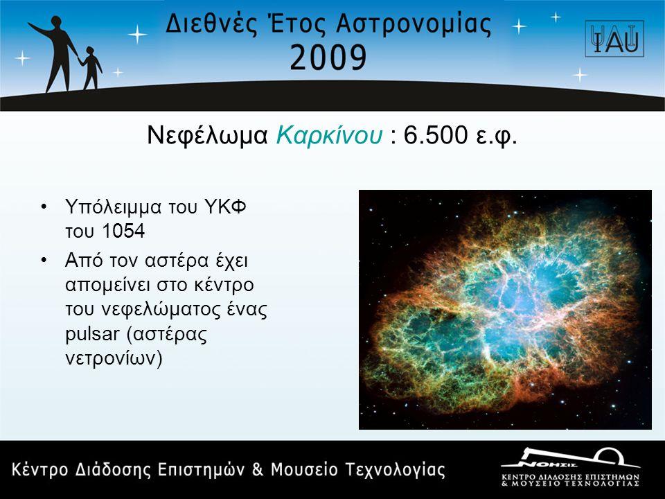 Νεφέλωμα Καρκίνου : 6.500 ε.φ. Υπόλειμμα του ΥΚΦ του 1054