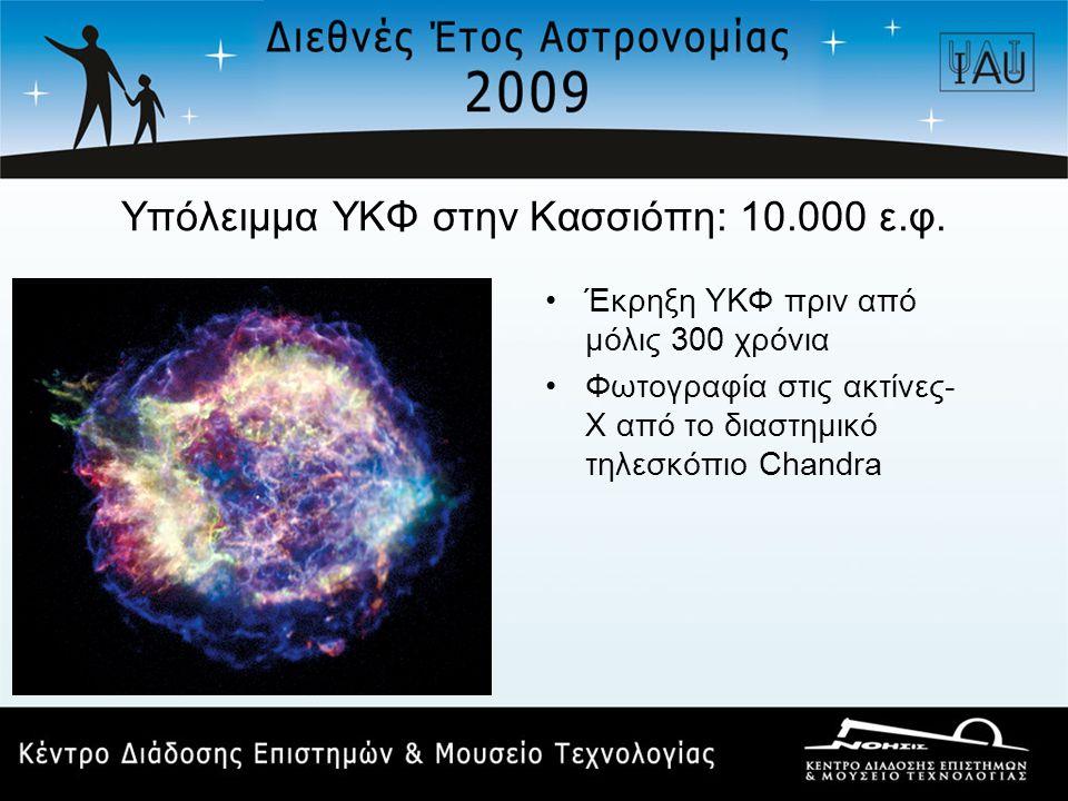 Υπόλειμμα ΥΚΦ στην Κασσιόπη: 10.000 ε.φ.