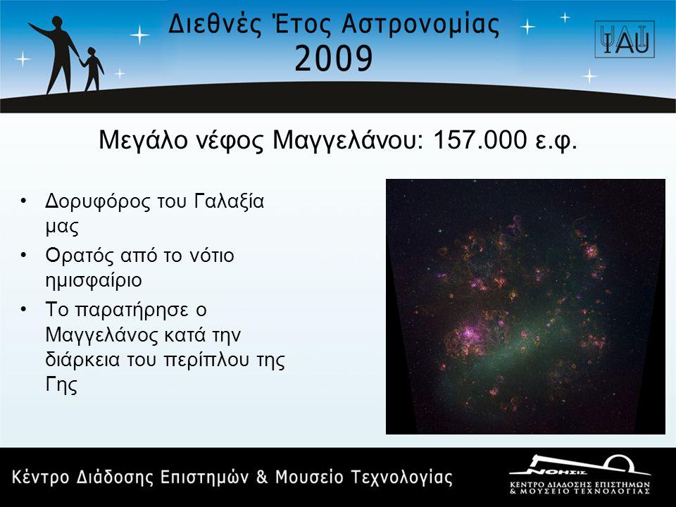 Μεγάλο νέφος Μαγγελάνου: 157.000 ε.φ.