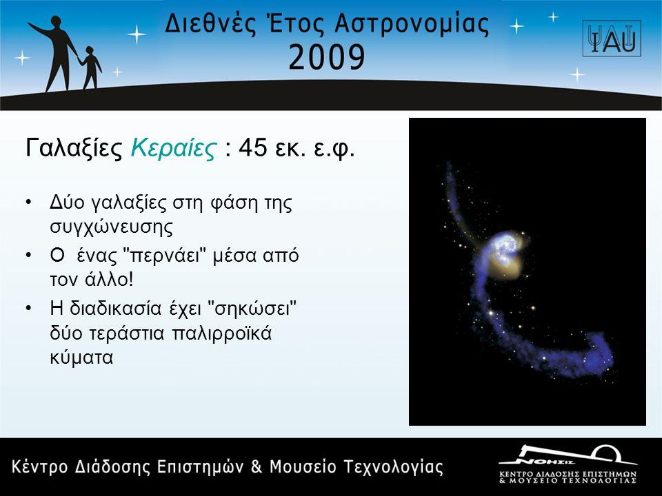 Γαλαξίες Κεραίες : 45 εκ. ε.φ.