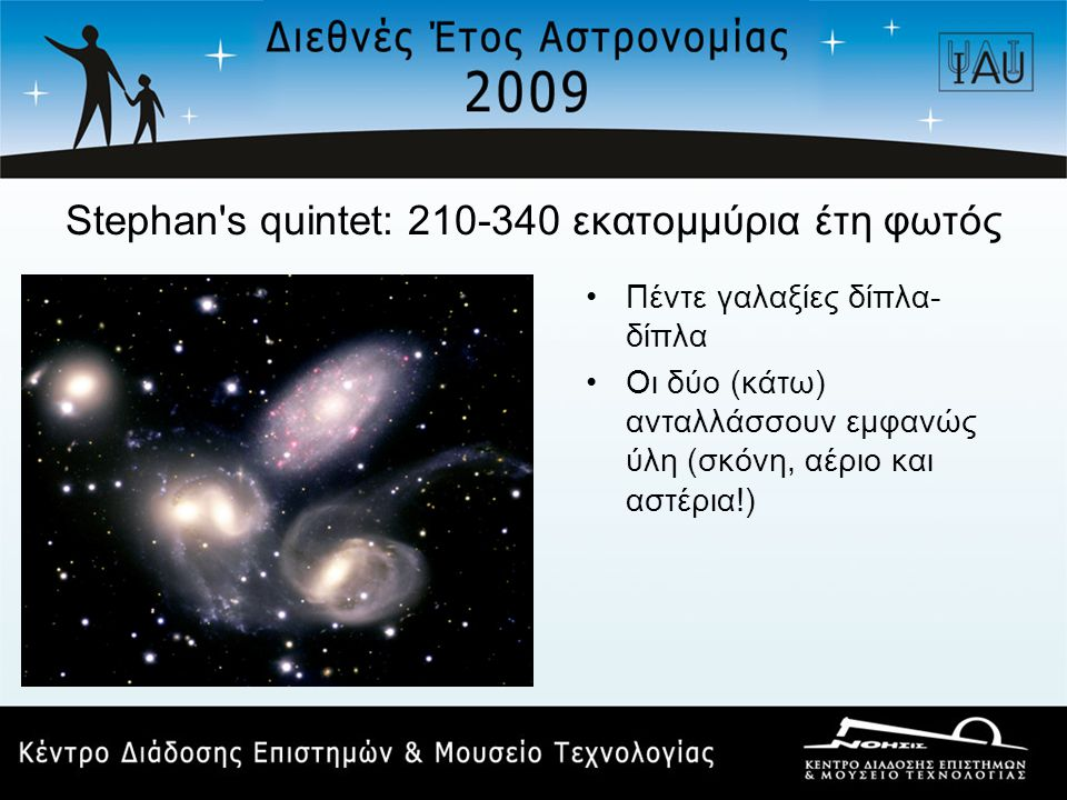 Stephan s quintet: 210-340 εκατομμύρια έτη φωτός