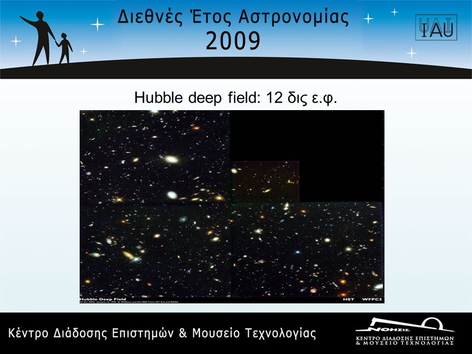 Hubble deep field: 12 δις ε.φ.