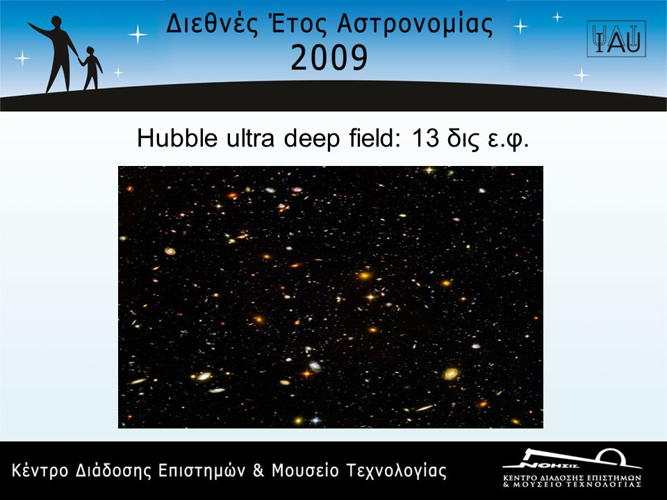 Hubble ultra deep field: 13 δις ε.φ.