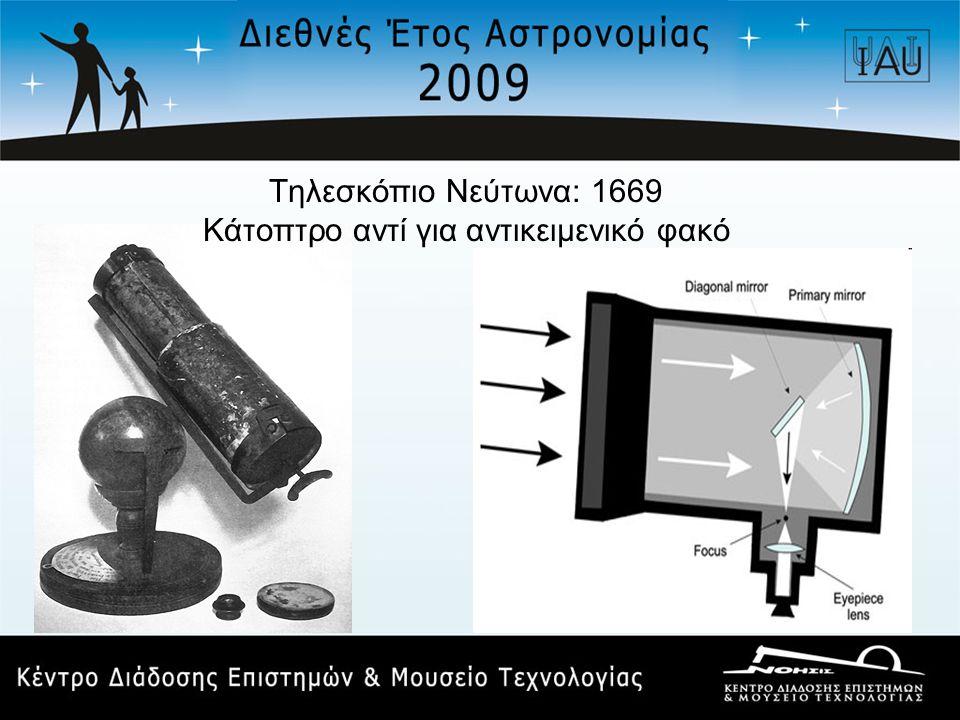Τηλεσκόπιο Νεύτωνα: 1669 Κάτοπτρο αντί για αντικειμενικό φακό