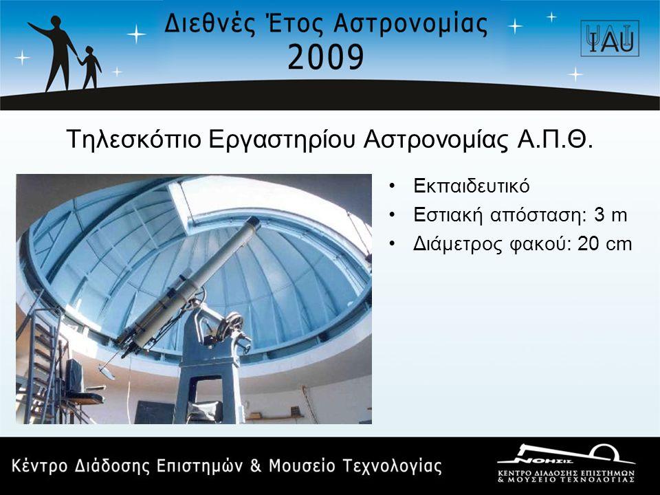 Τηλεσκόπιο Εργαστηρίου Αστρονομίας Α.Π.Θ.