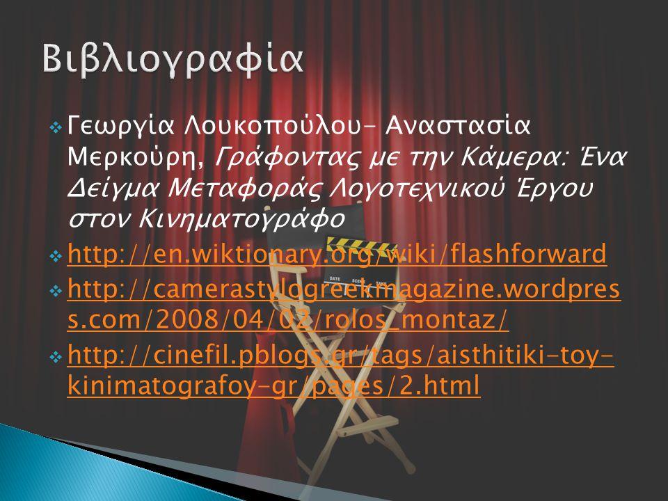 Βιβλιογραφία Γεωργία Λουκοπούλου- Αναστασία Μερκούρη, Γράφοντας με την Κάμερα: Ένα Δείγμα Μεταφοράς Λογοτεχνικού Έργου στον Κινηματογράφο.