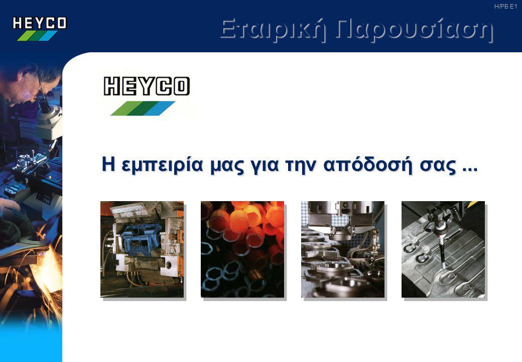 H/PB E1 Εταιρική Παρουσίαση Η εμπειρία μας για την απόδοσή σας ...