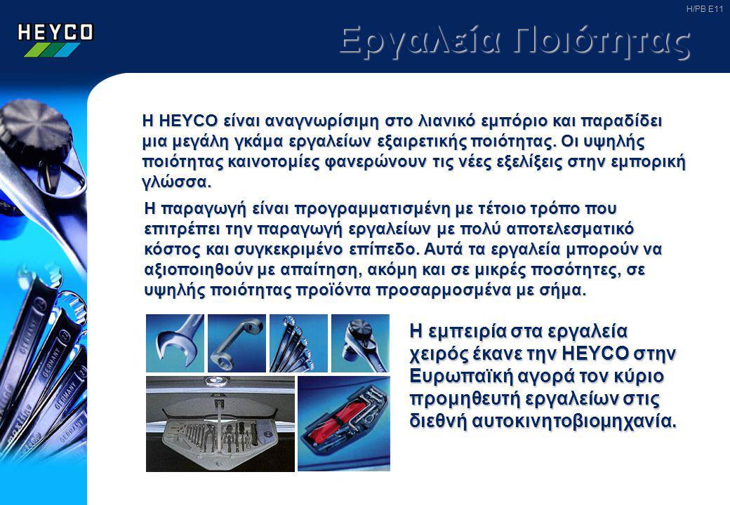 H/PB E11 Εργαλεία Ποιότητας.