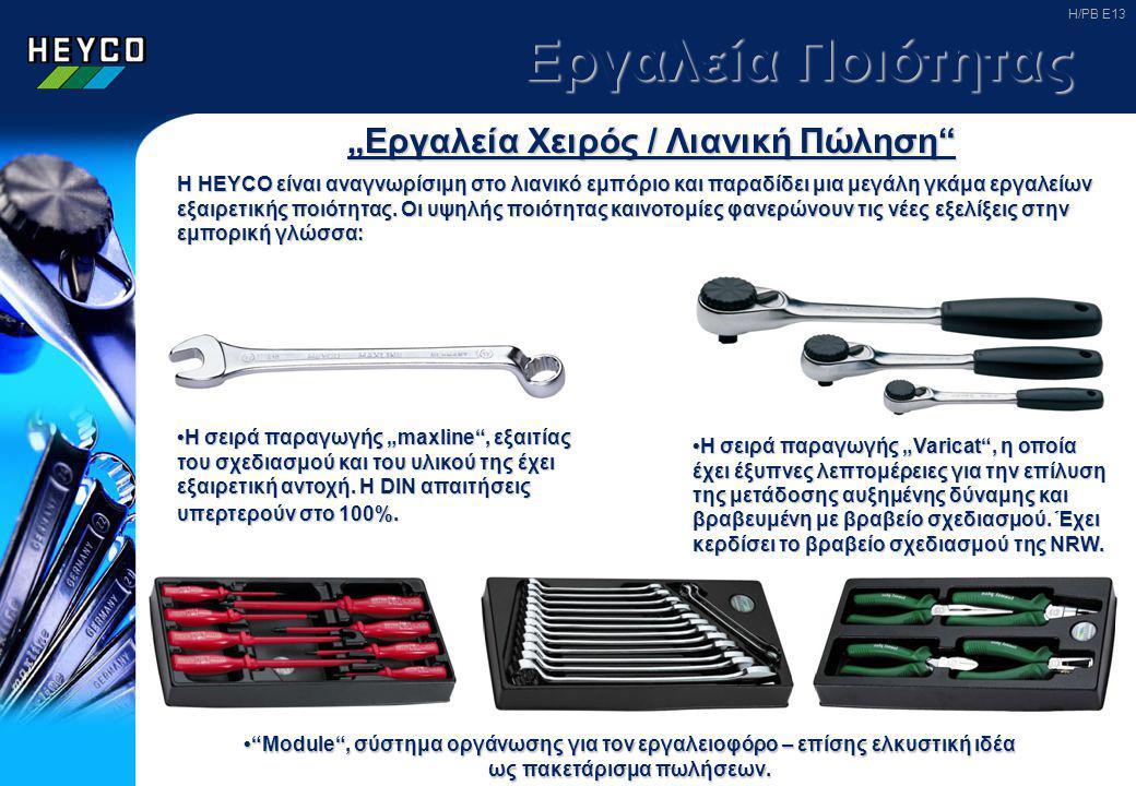 """""""Εργαλεία Χειρός / Λιανική Πώληση"""