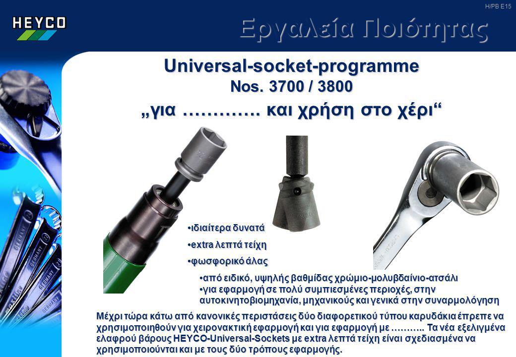Εργαλεία Ποιότητας Universal-socket-programme Nos. 3700 / 3800