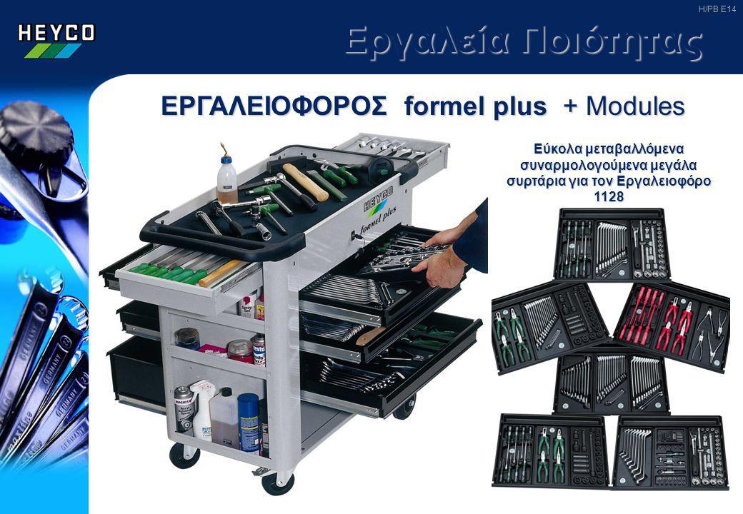 ΕΡΓΑΛΕΙΟΦΟΡΟΣ formel plus + Modules