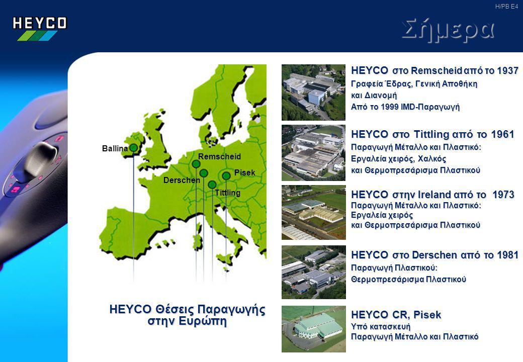 HEYCO Θέσεις Παραγωγής στην Ευρώπη