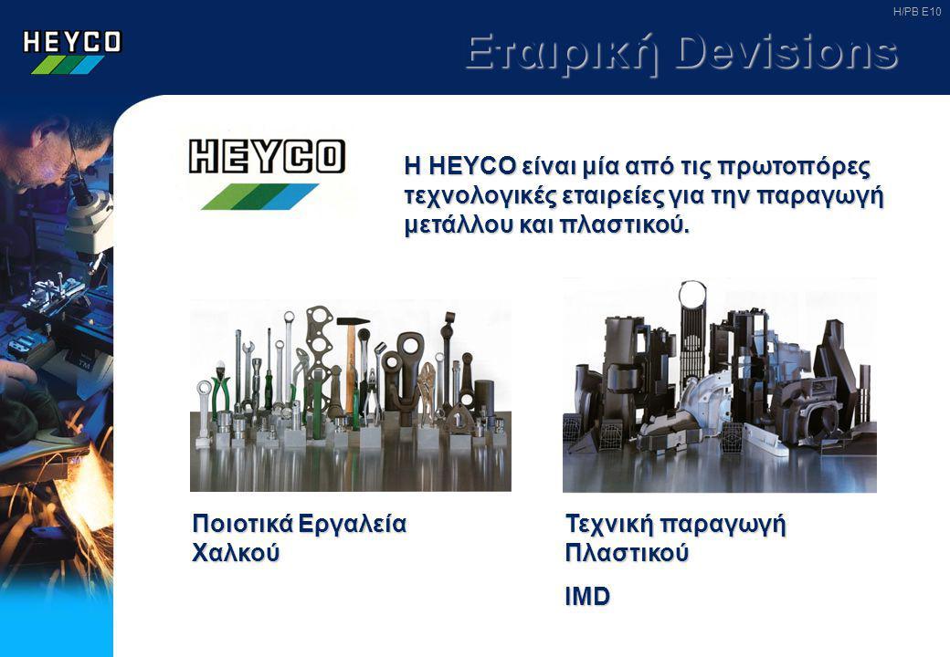 H/PB E10 Εταιρική Devisions. Η HEYCO είναι μία από τις πρωτοπόρες τεχνολογικές εταιρείες για την παραγωγή μετάλλου και πλαστικού.