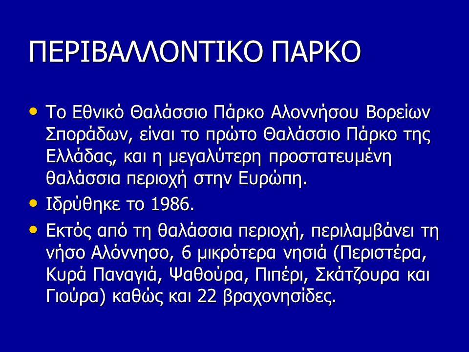ΠΕΡΙΒΑΛΛΟΝΤΙΚΟ ΠΑΡΚΟ