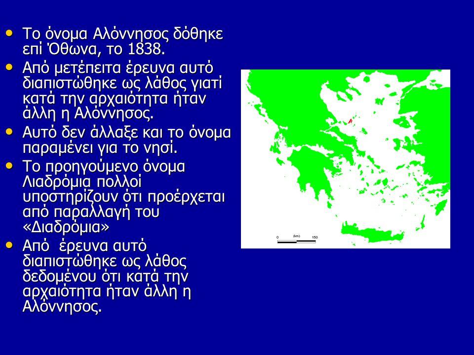 Το όνομα Αλόννησος δόθηκε επί Όθωνα, το 1838.