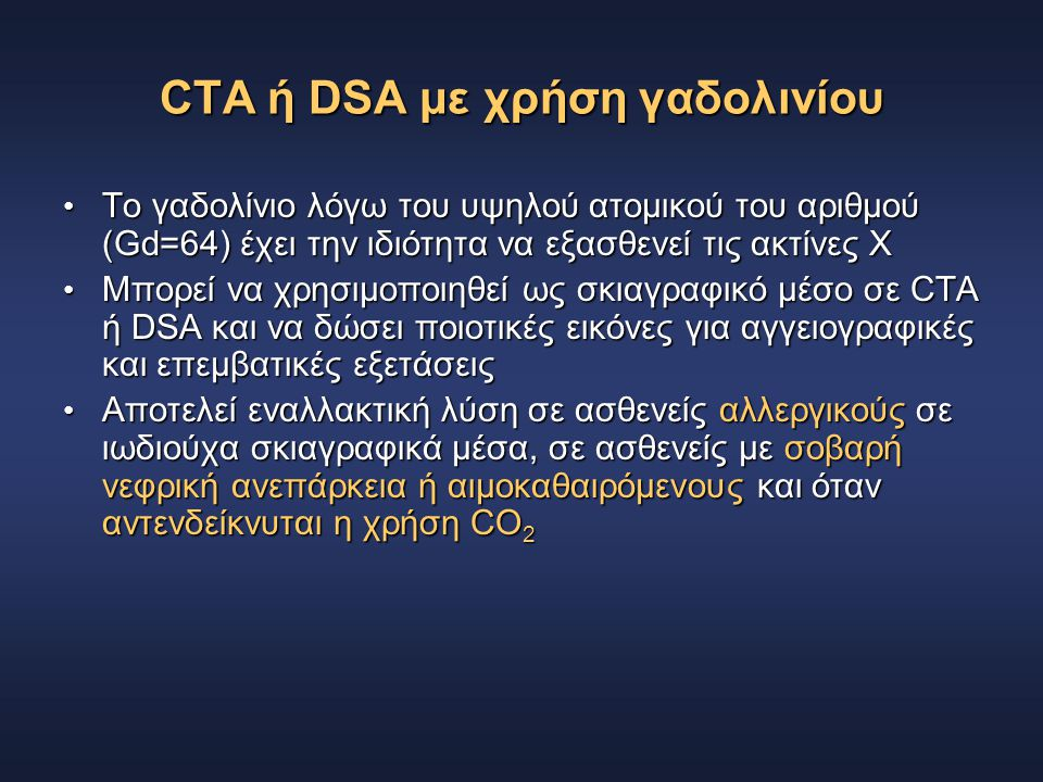 CTA ή DSA με χρήση γαδολινίου