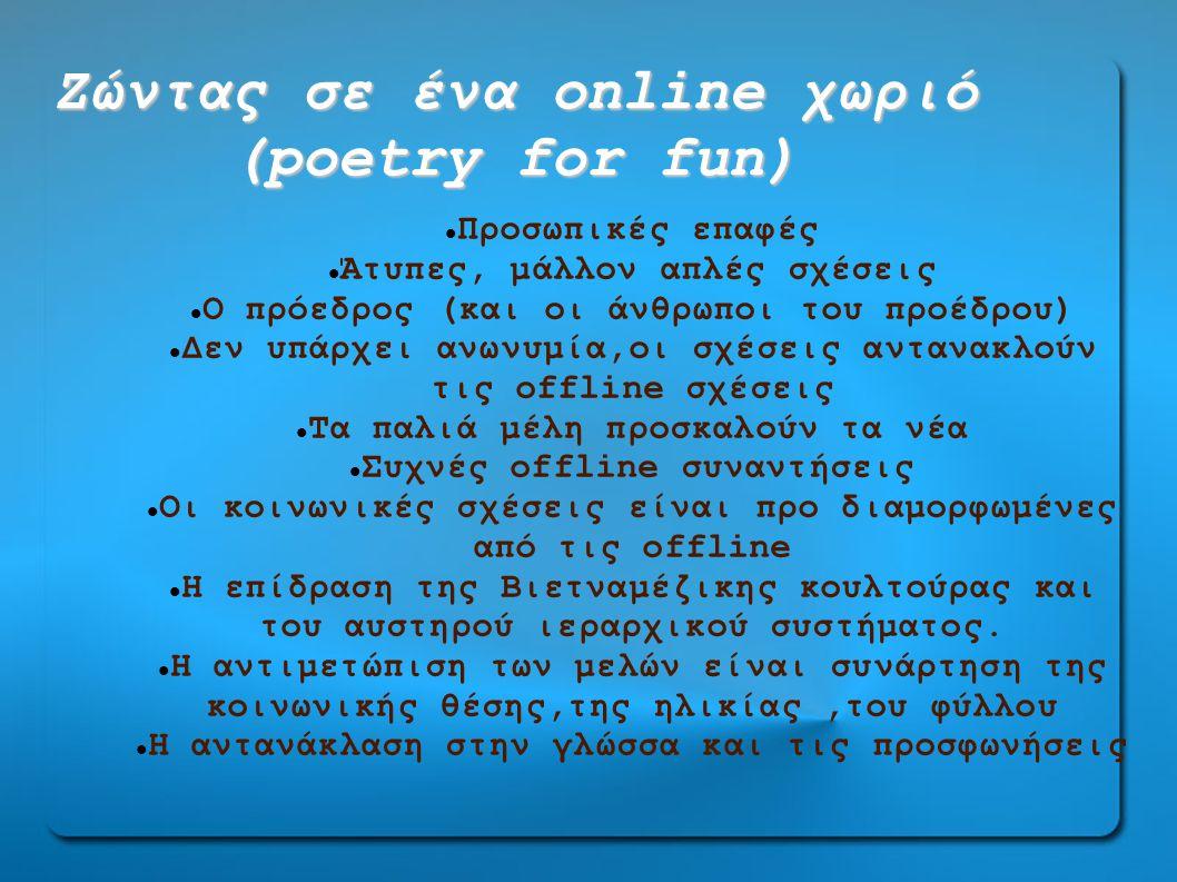Ζώντας σε ένα online χωριό (poetry for fun)