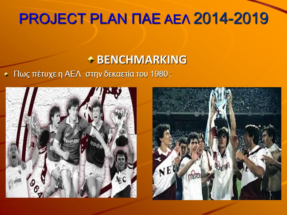PROJECT PLAN ΠΑΕ ΑΕΛ 2014-2019 BENCHMARKING